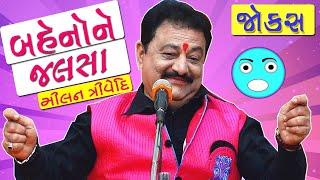 Milan trivedi comedy show || બેહનો ને જલસા|| Gujarati comedy jokes 2019