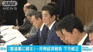 月例経済報告 基調判断を2カ月ぶりに下方修正(19/12/21)