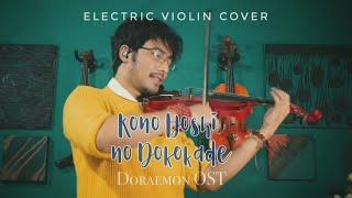 Kono Hoshi no Dokokade - Doraemon Legenda Raja Matahari OST (electric violin cover)   mrdanukw
