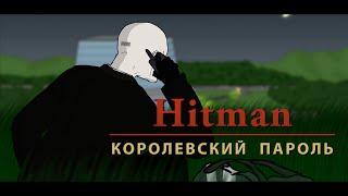 ogo#MK - Hitman: Королевский Пароль