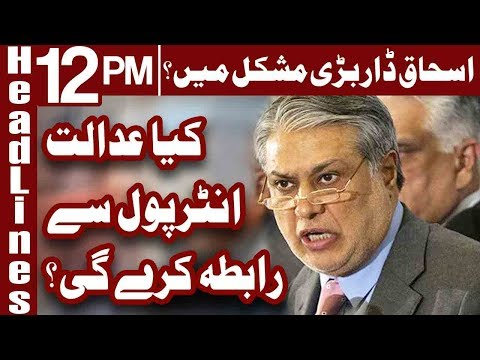 Witnesses Record Statements Against Ishaq Dar - Headlines 12 PM - 14 December 2017 - Express News