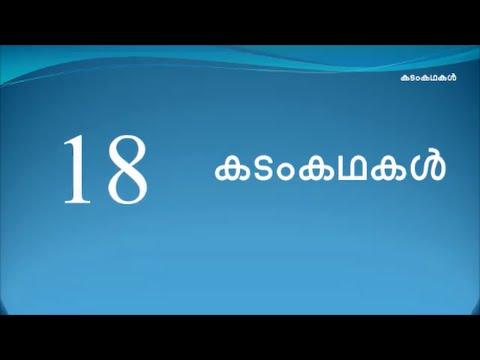 kadamkathakal - കടംകഥ 18