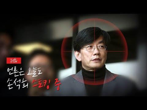 [풀영상] J 31회 : 손석희 보도, 무엇을 노리나?