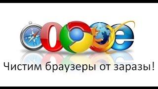 Удаляем вирусы в браузере, левые сайты и рекламу(В этом видео я покажу как полностью очистить браузеры Google Chrome, Mozilla Firefox и всех других на их движке, от вирусо..., 2015-12-02T15:17:23.000Z)