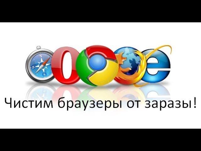 Удаляем вирусы в браузере, левые сайты и рекламу