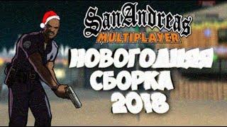 НОВОГОДНЯЯ СБОРКА В SAMP 2018