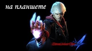Devil may cry 4 for the tablet Chuwi Hi8 + ipega 9023 тест игры Ник и Китай