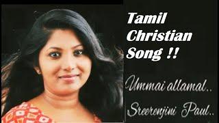 💕💕 Ummai Allamal Enaku Yaar Undu உம்மை அல்லாமல்💕💕 A beautiful tamil gospel song..