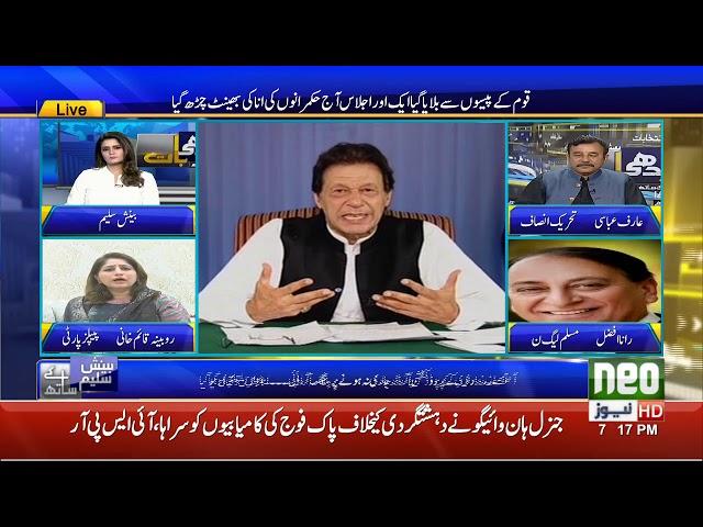 Seedhi Baat Beenish Saleem Kay Sath | Full Program | 17 June 2019 | Neo News