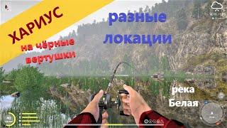 Русская рыбалка 4 река Белая Хариус на черные вертушки