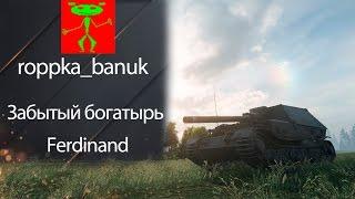 Забытый богатырь - Ferdinand от roppka_banuk [World of Tanks]