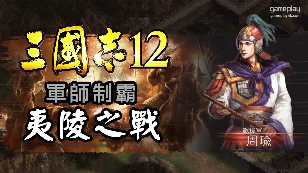 三國志12 威力加強版 軍師制霸 夷陵之戰 攻略心得 - YouTube