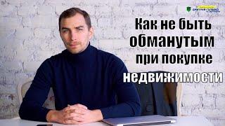 ✅ Как не быть обманутыми при покупке квартиры в Украине? | 8 канал  | Адвокат Дмитрий Головко
