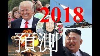 2018預言 盲眼靈媒龍婆預測「川普將攻打朝鮮?」