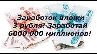 Как заработать в интернете 600 000 тысяч вложив 3 рубля!!! Не лохотрон!