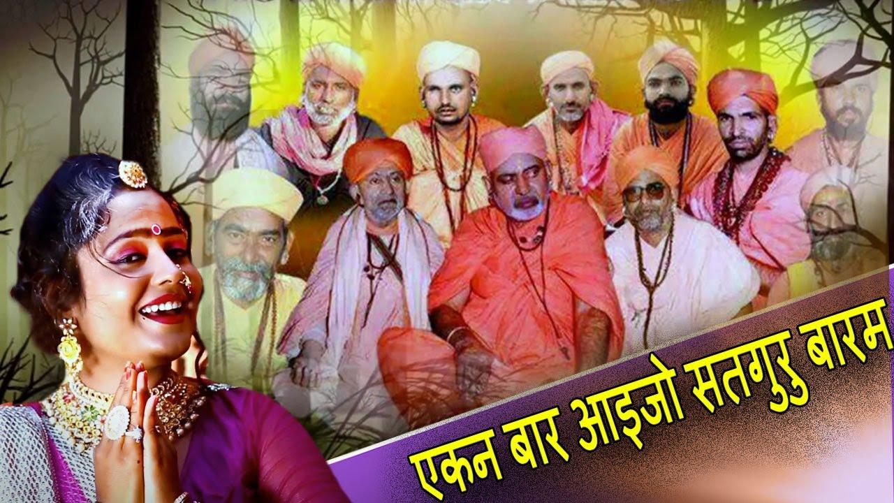 राजस्थान का बहुत ही मशहूर गीत | गायिकी : नेहा मुंद्रा | Ekan baar Ayijo Satguru Sa | SAV Rajasthani