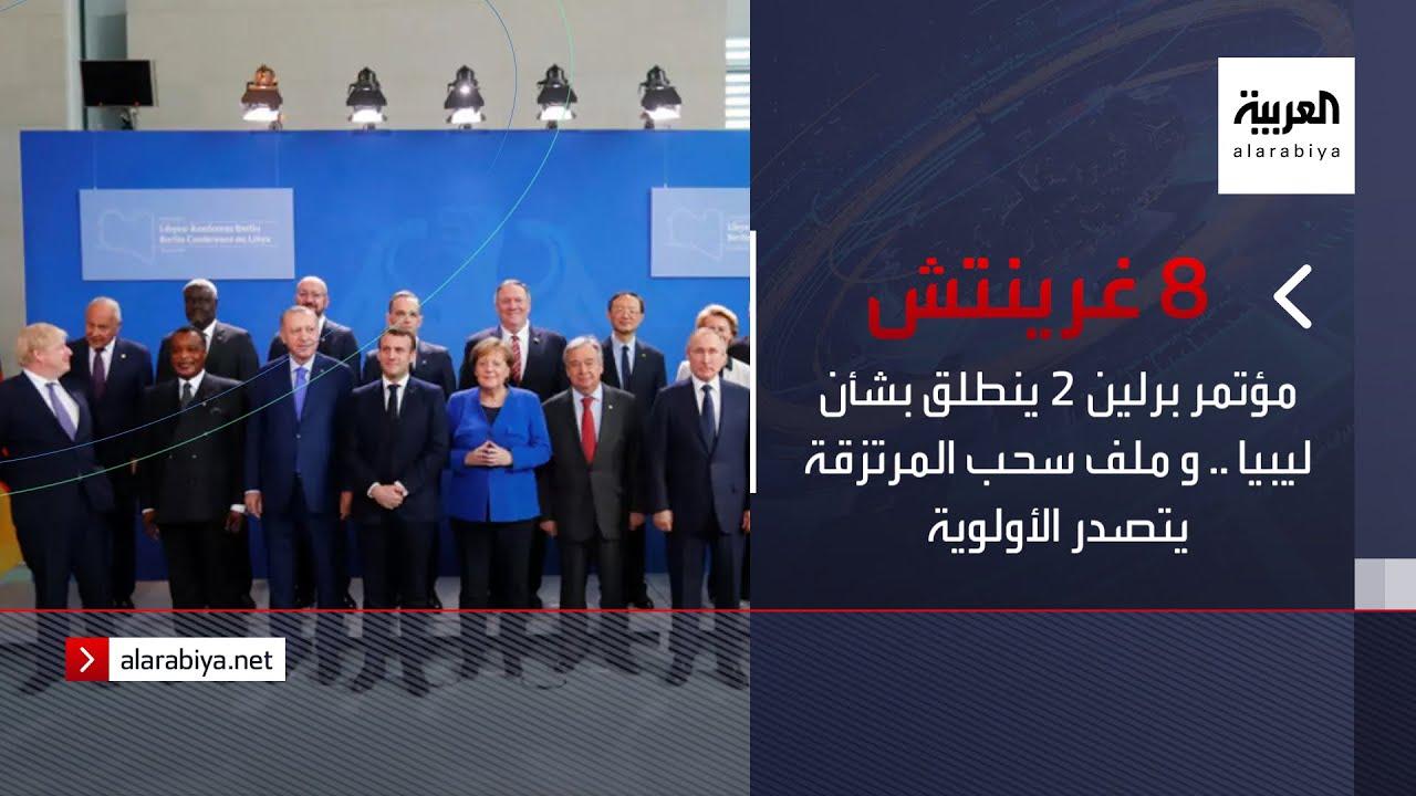 نشرة 8 غرينيتش | مؤتمر برلين 2 ينطلق بشأن ليبيا .. و ملف سحب المرتزقة يتصدر الأولوية  - نشر قبل 1 ساعة
