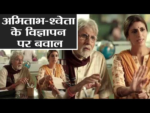Amitabh Bachchan's Jewellery Ad with daughter Shweta Nanda makes Bank Union Angry | FilmiBeat