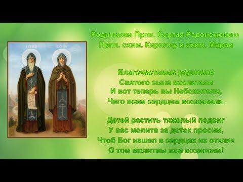 Родителям Прпп. Сергия Радонежского Прпп. схим. Кириллу и схим. Марии