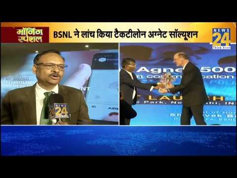 BSNL ने लांच किया टैकटीलोन अग्नेट सॉलूशन, एयरबेस डिफेंस ने तैयार किया ये सॉलूशन
