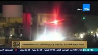 البيت بيتك - محافظ القاهرة يتفقد حريق حارة اليهود ويأمر بازالة الأشغالات في العتبة والموسكي