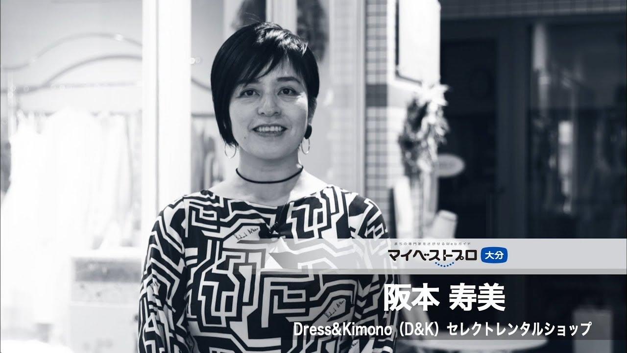 阪本寿美プロ
