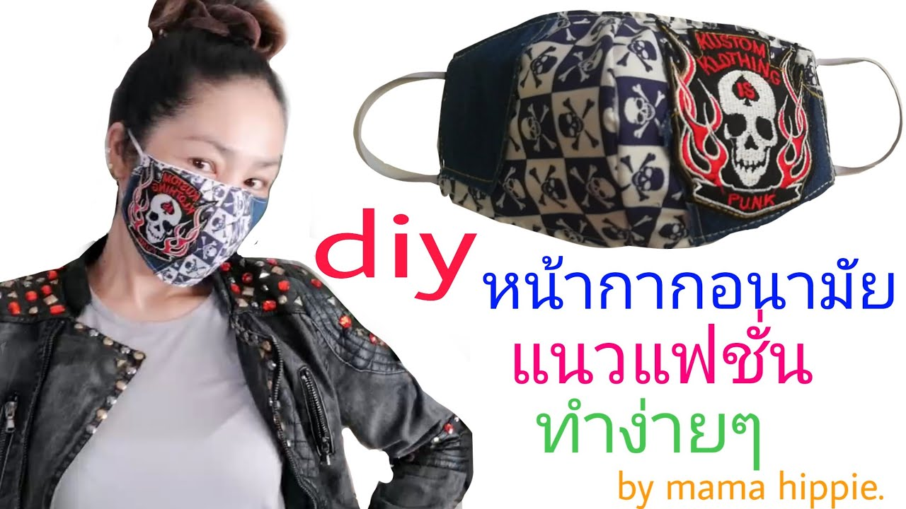Diy หน้ากากอนามัย แนวแฟชั่น  เท่ห์ๆ  , How to make corona mask . diy by mama hippie.