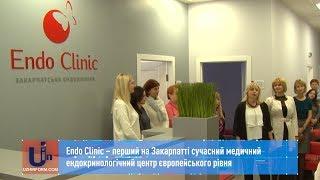 Endo Clinic – перший на Закарпатті сучасний медичний ендокринологічний центр європейського рівня