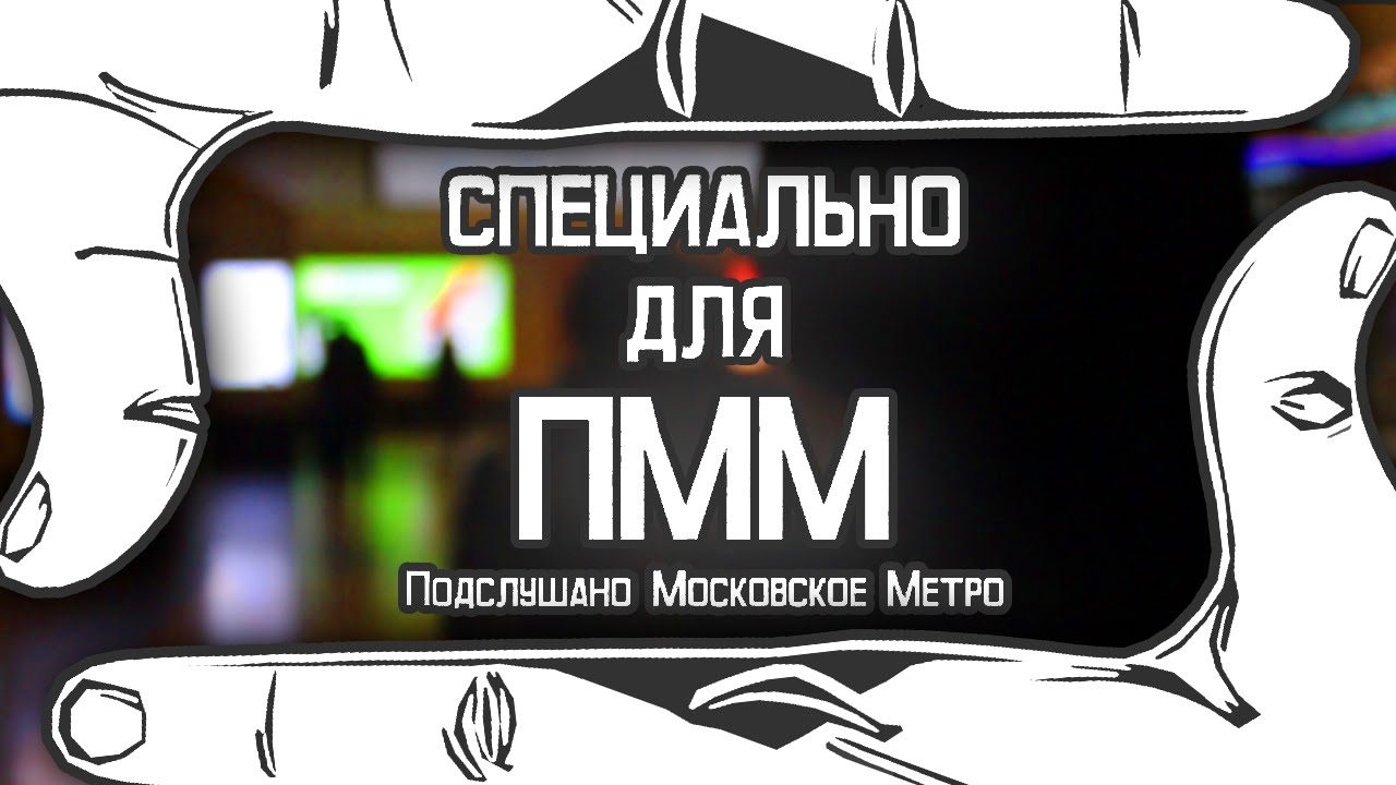 privet знакомства в метро