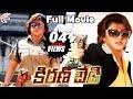 Kiran Bedi Telugu Full Length Movie || Malasri, Ashish Vidyarthi