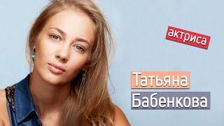 Актриса Татьяна Бабенкова Личная жизнь / звезды сериалов
