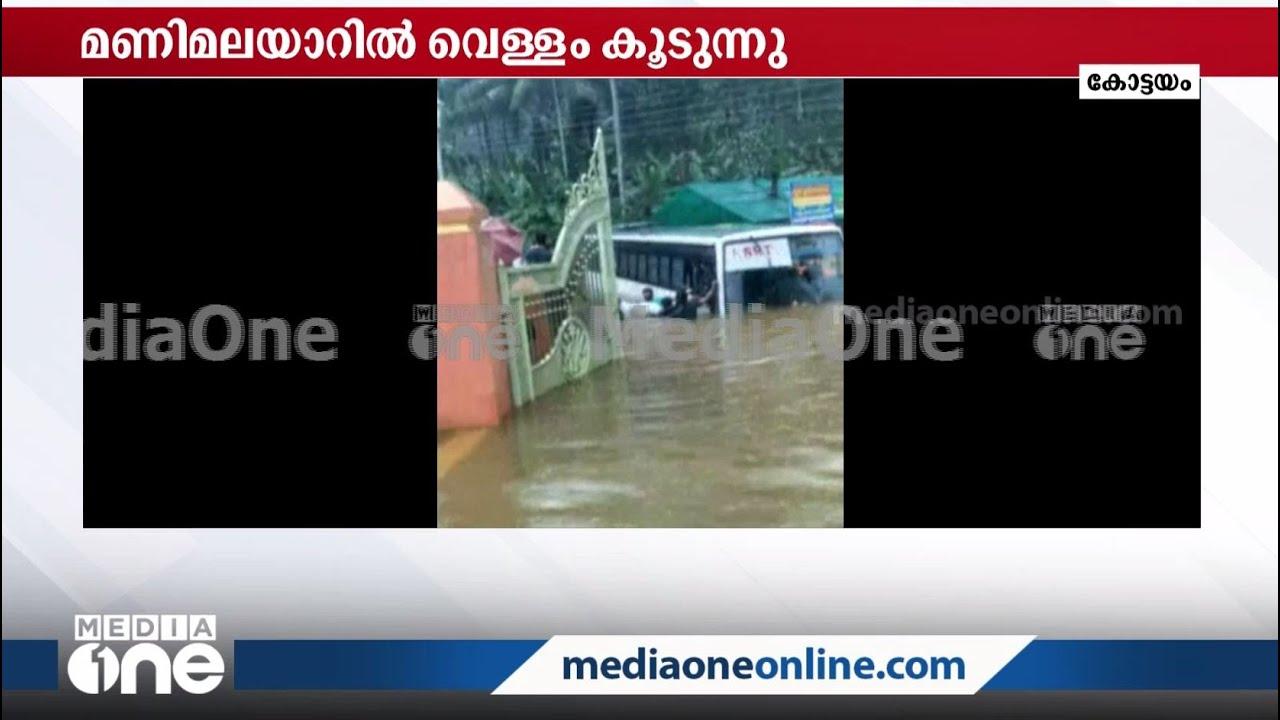 Download കോട്ടയത്ത് വെള്ളത്തിൽ മുങ്ങി KSRTC  | Kerala Rain Update |
