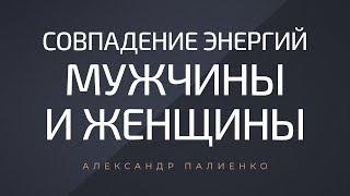 Совпадение энергий мужчины и женщины. Александр Палиенко.
