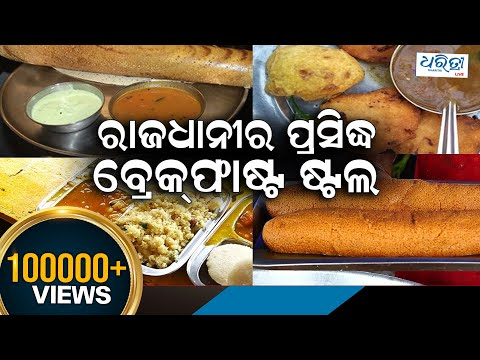 Famous breakfast joints of Bhubaneswar | ରାଜଧାନୀର ପ୍ରସିଦ୍ଧ ବ୍ରେକଫାଷ୍ଟ ଷ୍ଟଲ୍