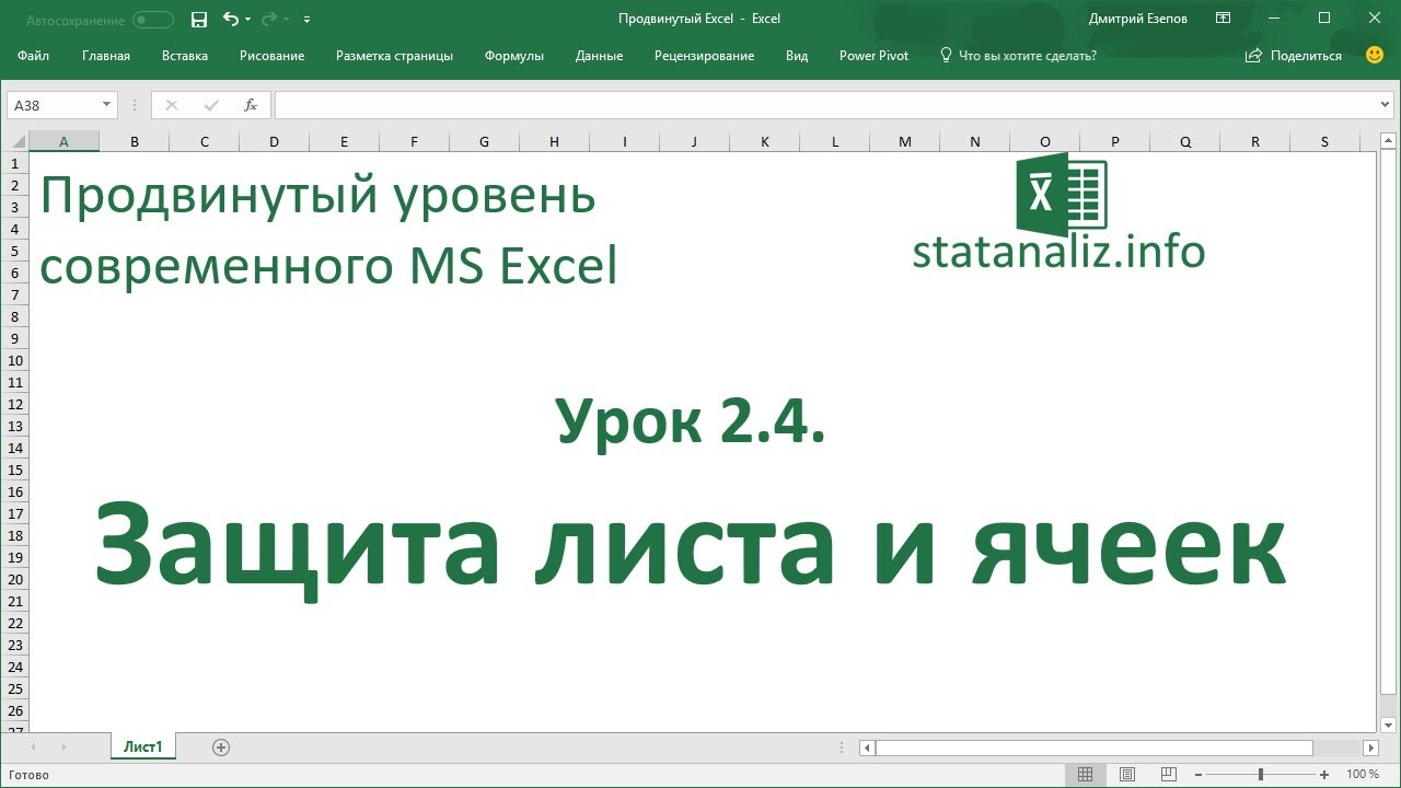 Защита листа и ячеек Excel