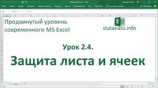 видео Статистический анализ в MS Excel