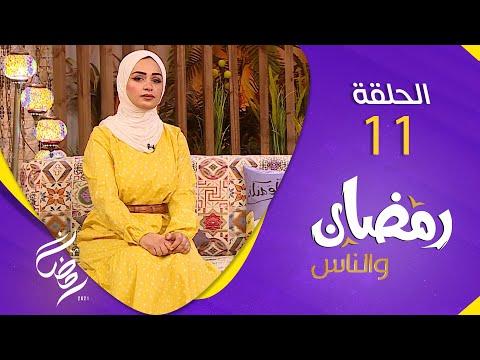 برنامج رمضان والناس | الحلقة 11