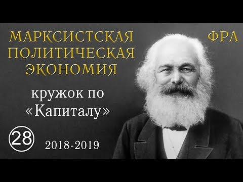 Карл Маркс «Капитал». №28. Том I, глава XIV «АБСОЛЮТНАЯ И ОТНОСИТЕЛЬНАЯ ПРИБАВОЧНАЯ СТОИМОСТЬ».