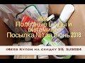 iHerb Полезные добавки и витамины для всех. Посылка за июнь №1 2018