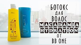 Ботокс для волос MACADAMIA HYDRATION от BB One