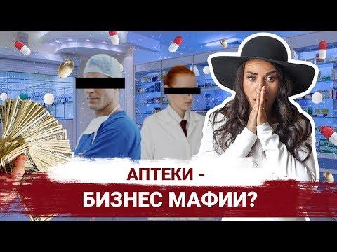 Аптечная мафия изнутри: VIP лекарства и продажа плацебо