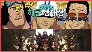 BDO) 검은사막 해군 삼대장 (feat. 커세어 분쇄…