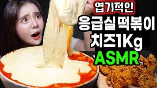 띠미의 이상한 ASMR 응급실떡볶이 치즈 1KG 추가 …