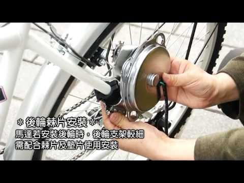 易力車-電動自行車套件-台灣之光綠能發明1-8-2.wmv