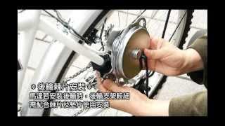易力車-電動自行車套件-台灣之光綠能發明1-8-2.wmv thumbnail