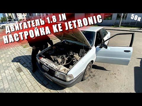 Audi 80 b3 Настройка Ke-Jetronic. Исправление Колхоза!