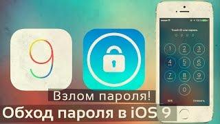 Как обойти блокировку паролем в iOS 9? Взлом пароля на iOS!(Жми сюда и узнай об Apple все: http://goo.gl/Vno4RO ! (Подписка на мой канал) Twitter: https://twitter.com/AppleExplosion Группа в контакте:..., 2015-09-27T13:00:00.000Z)