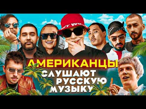 Американцы Слушают Русскую Музыку MORGENSHTERN, SODA LUV, СКРИПТОНИТ, MIYAGI, ЛСП, Big Baby Tape