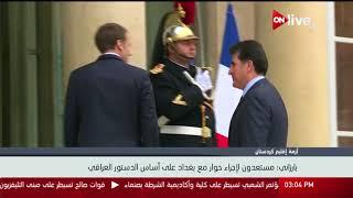 أزمة إقليم كردستان.. الرئيس الفرنسي يستقبل قادة كردستان العراق