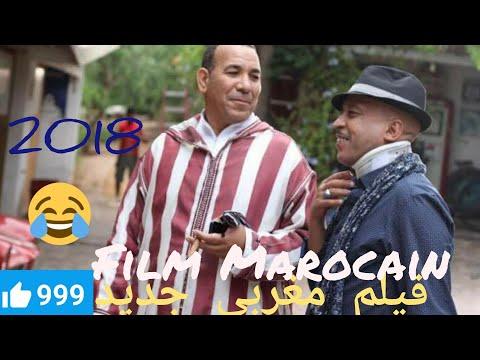 فيلم-مغربي-جديد-كوميدي-2018---الهمزة-film-marocain-comedie-hd-2018